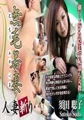 C0930 - Suda Toshiko