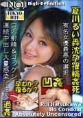 Tokyo Hot n0472 - Rui Natsukawa